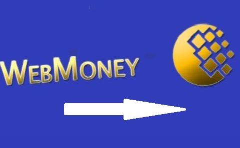 Webmoney - современный электронный кошелек